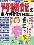 腎機能を自力で強化する№1療法 マキノ出版
