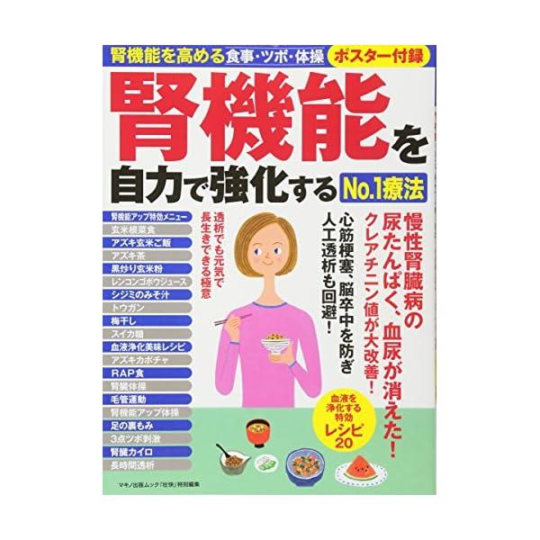 腎機能を自力で強化する№1療法 (腎機能を 高め...の商品画像
