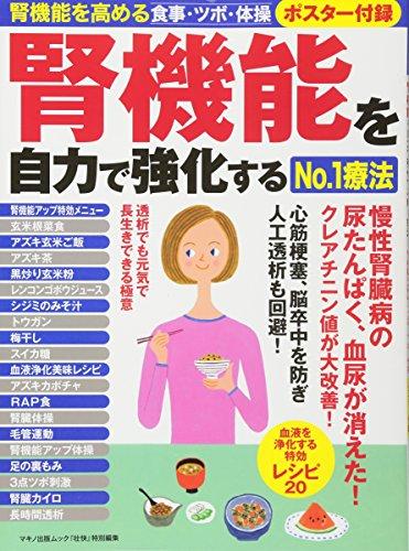 腎機能を自力で強化する№1療法 (腎機能を 高める食事・ツボ・体操 ポスター付録) 発売日