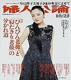 婦人公論 2014年 10/22号 [雑誌]