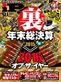 晋遊舎 iP! (アイピー)2016年 01月号 [雑誌]の画像