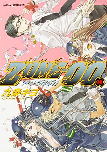 ZONE‐00 第14巻 (あすかコミックスDX)の詳細を見る