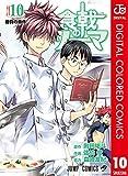 食戟のソーマ カラー版 10 (ジャンプコミックスDIGITAL)