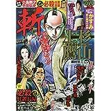 時代劇コミック斬 VOL.23 (GW MOOK 592)