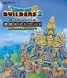 ドラゴンクエストビルダーズ2 破壊神シドーとからっぽの島 建築ガイドブック 建築+スイッチ活用術+DLCデータ (SE-MOOK)