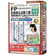 media5 Premier5 限定版DSソフト付 FP技能検定試験3級 合格保証