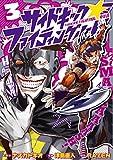 サイドキック☆ファイティングルール(3) (ヒーローズコミックス)