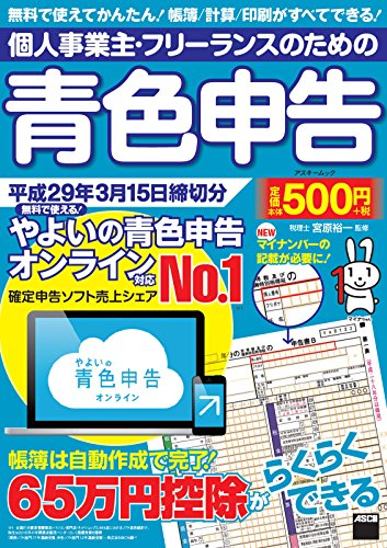 個人事業主・フリーランスのための青色申告 平成29年3月15日締切分 無料で使える! やよいの青色申告 オンライン対応 (アスキームック)
