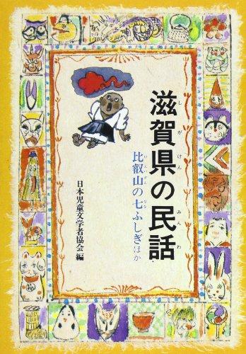 滋賀県の民話—比叡山の七ふしぎほか (県別ふるさとの民話 (42))