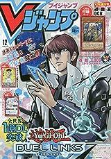 Vジャンプ12月号付録に遊戯王カード「始原竜プライマル・ドラゴン」
