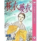 花衣 夢衣 9 (クイーンズコミックスDIGITAL)