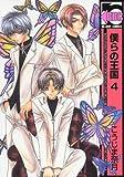 僕らの王国 4 (新装版) (ビーボーイコミックス)