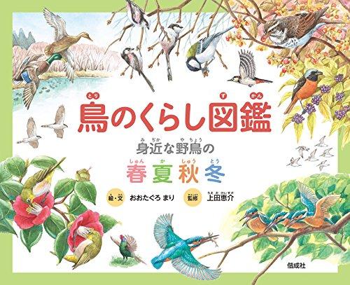 鳥のくらし図鑑の詳細を見る