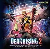 「デッドライジング2 オリジナルサウンドトラック」の画像