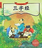 三字経 文学之旅啓航系列 ピンイン付き絵本(語学・中国語)