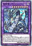 遊戯王 / 超雷龍-サンダー・ドラゴン(スーパー)/ SOFU-JP036 / SOUL FUSION(ソウル・フュージョン)