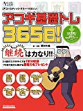 アコギ基礎トレ365日! アコースティック・ギター・マガジン