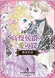 高慢侯爵の愛の罠 (ハーモニィコミックス)