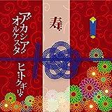 10周年ベスト・アルバム ヒトクギリ
