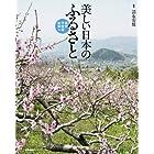 美しい日本のふるさと 関東・甲信越・東海編