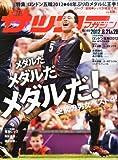 サッカーマガジン 2012年 8/28号 [雑誌]