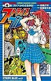 ストライプブルー 6 (少年チャンピオン・コミックス)