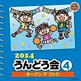 2014 うんどう会(4)オープンアブック