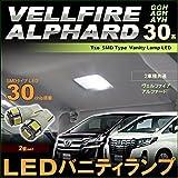 アルファード ヴェルファイア ヴァニティ ランプ バニティ バイザー ランプ 2個セット ALPHARD VELLFIRE GGH AGH AYH 30 系