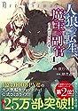人狼への転生、魔王の副官 ~はじまりの章~ (アース・スター コミックス)