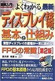 図解入門よくわかる最新ディスプレイ技術の基本と仕組み[第2版] (How‐nual Visual Guide Book)