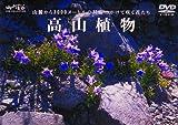 DVD 高山植物[DVD] (<DVD>)