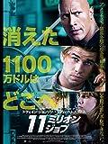 11ミリオン・ジョブ (字幕版)