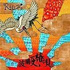 波瀾万丈、椿唄(初回限定盤)[鶴type](DVD付)()