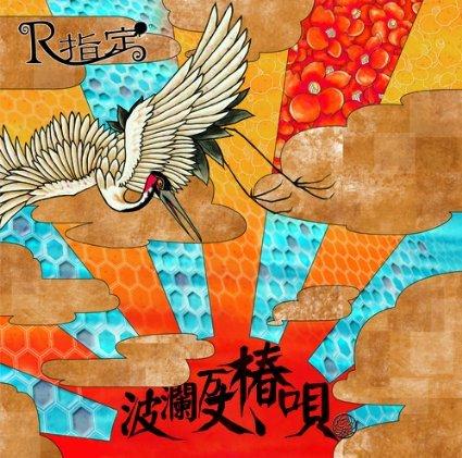 波瀾万丈、椿唄(初回限定盤)[鶴type](DVD付)