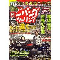 ジパングツーリング 2007年 07月号 [雑誌]