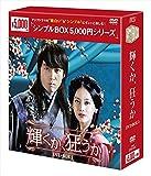 輝くか、狂うか DVD-BOX3〈シンプルBOX 5,000円シリーズ〉[DVD]