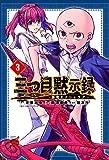 三つ目黙示録 3―悪魔王子シャラク (チャンピオンREDコミックス)