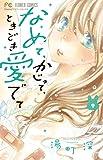 なめて、かじって、ときどき愛でて (9) (フラワーコミックス)
