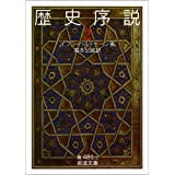 歴史序説 2 (岩波文庫 青 481-2)