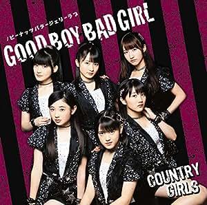 【Amazon.co.jp限定】Good Boy Bad Girl/ピーナッツバタージェリーラブ(初回生産限定盤C)(DVD付)(オリジナルポストカード付)