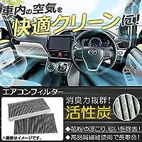 AP エアコンフィルター 活性炭入り BMW 7シリーズ F01 F02 2008年~