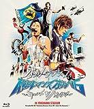 横浜ロマンスポルノ'06~キャッチ ザ ハネウマ~ IN YOKOHAMA STADIUM [Blu-ray]