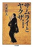 サムライとヤクザ―「男」の来た道 (ちくま文庫)