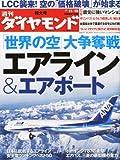 週刊 ダイヤモンド 2011年 11/19号 [雑誌]