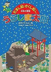 うらしま太郎 (だまし絵・かくし絵で楽しむ日本の昔話)