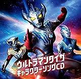 【メーカー特典あり】 『ウルトラマンタイガ』 キャラクターソングCD (ジャケットサイズステッカー付)