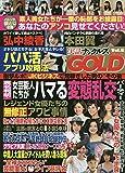 実話ナックルズGOLD vol.5 (ミリオンムック 50)