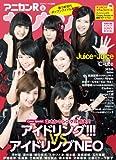 アニカンRヤンヤン!! Vol.11