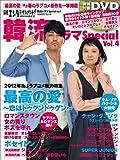 日経エンタテインメント! 韓流ドラマSpecial Vol.4 (日経BPムック)