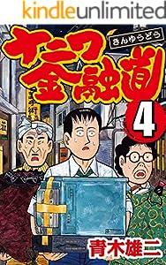 ナニワ金融道 4巻 表紙画像